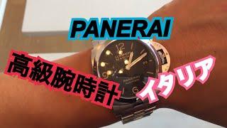 【リクエスト】イタリア高級腕時計PANERAI
