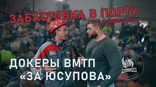 Забастовка в порту Владивостока Докеры ВМТП за Юсупова проверено Fatalityvdk