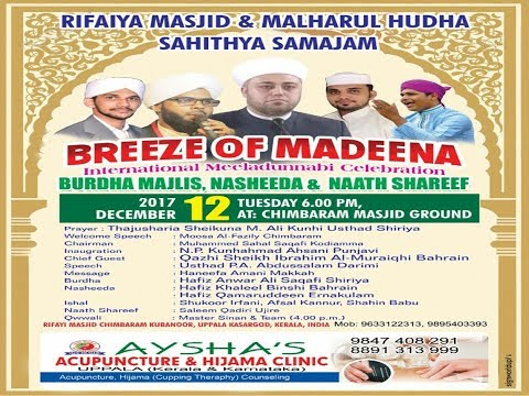 BREEZE OF MADEENA | International Meeladunnabi Celebration | CHIMBARAM