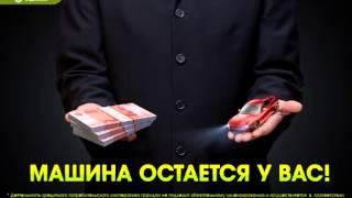 Займ под залог авто - Городское Сберегательное Отделение(, 2013-06-25T08:15:43.000Z)
