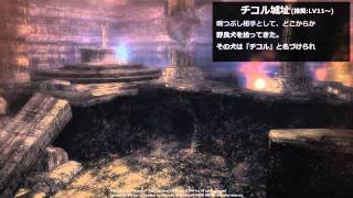 「ウィザードリィオンライン」新ダンジョン「チコル城址」動画