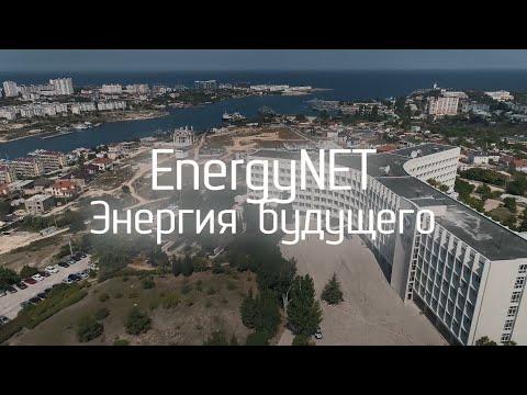 НТС Севастополь: Спецпроект: Уникальный полигон и пространство для магистратуры Energynet в СевГУ