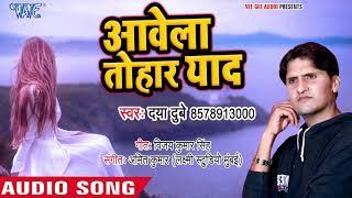 Daya Dubey का सबसे  दर्द भरा गीत 2018 - Aawela Tohar Yaad - Bhojpuri Hit Song Sad Song 2018