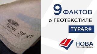 видео Геотекстиль Typar SF 40