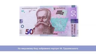 Банкнота 50 гривень зразка 2019 року