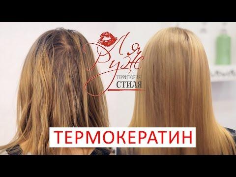 Термокератин. Кератиновое восстановление волос за 10 минут