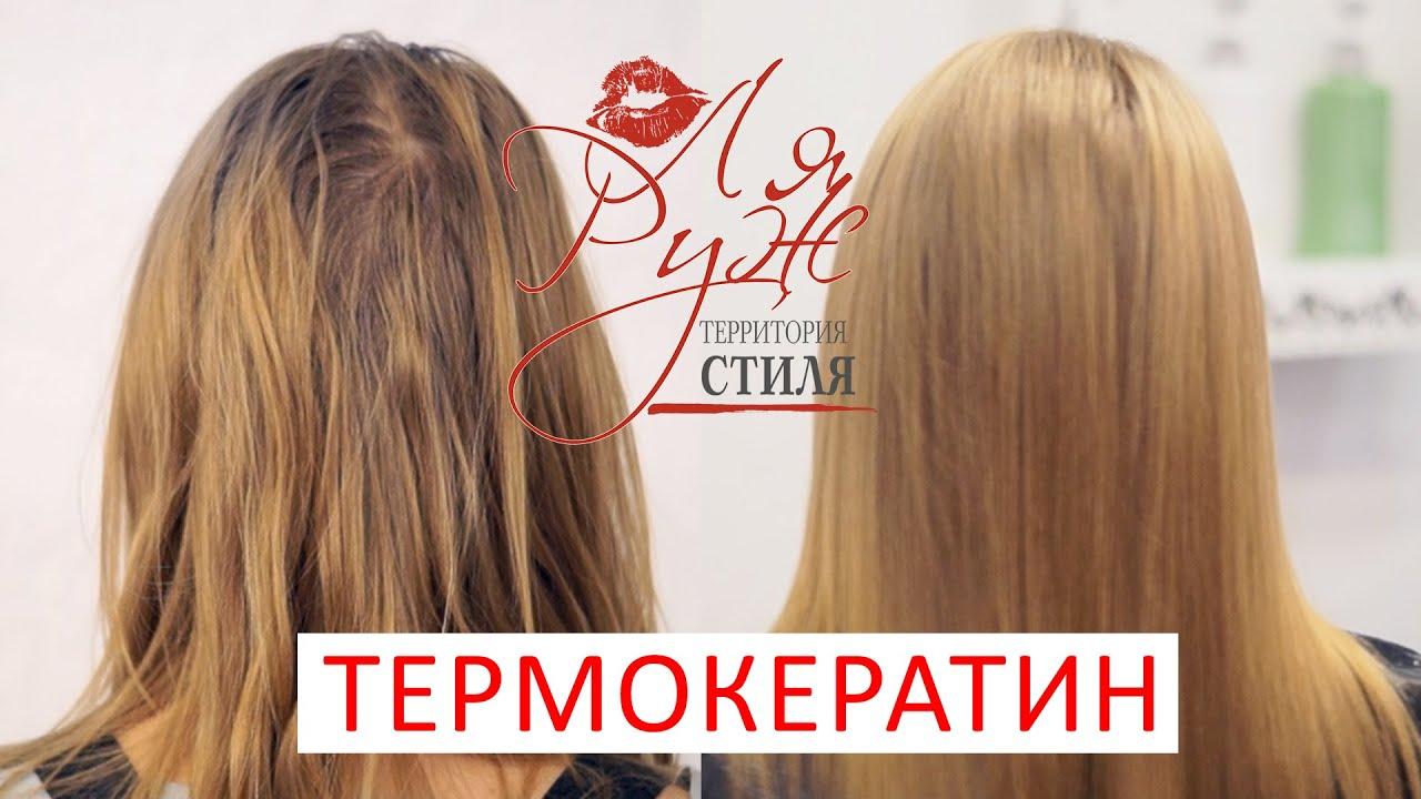 Кератирование волос в домашних условиях. Процедура термокератин проста в исполнении. Её проведение возможно и в домашних условиях. Наиболее популярными являются средства estel thermokeratin и luxliss.