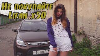 LIFAN X50. НЕ ПОКУПАЙ ЛИФАН ver 2.0