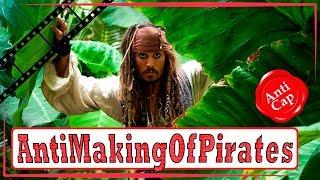 Как снимали Пиратов Карибского моря (Часть 32) / Making of Pirates of the Caribbean (Part 32)