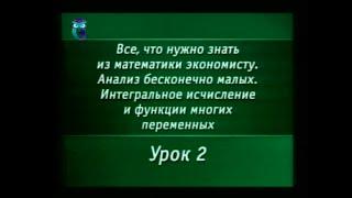 Математика. Урок 6.2. Интегральное исчисление. Методы вычисления неопределённого интеграла