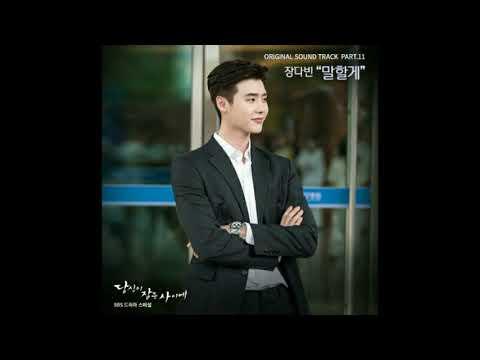 [MP3/DOWNLOAD] 장다빈 (Jang Da Bin) - 말할게 (I'll Tell You). While You Were Sleeping OST Part.11