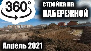 СТРОЙКА НА НАБЕРЕЖНОЙ/VR 360° VIDEO/ПЕТРОПАВЛОВСК/19 АПРЕЛЯ 2021