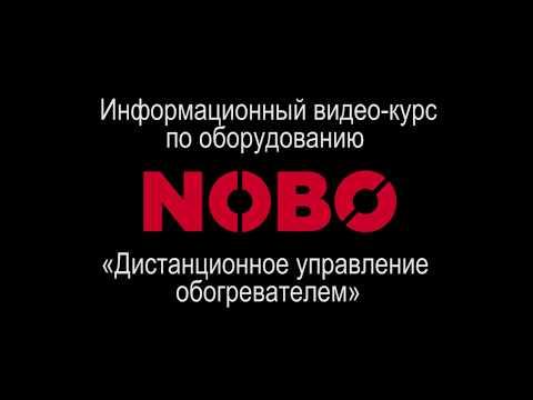 Конвектора Nobo дистанционное управление обогревателем