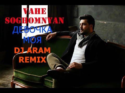DJ ARAM - Девочка Моя Ft. Vahe Soghomonyan (Bass MiX) 2019