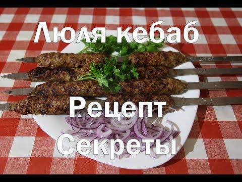 Люля кебаб полный рецепт приготовления , секреты правильного люля кебаба