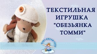 Подарки для детей🌼Текстильная игрушка Обезьянка Томми🌼(А ваш ребенок с радостью собирается на прогулку или все время капризничает? Легко ли вам уложить малыша..., 2016-10-25T09:57:57.000Z)