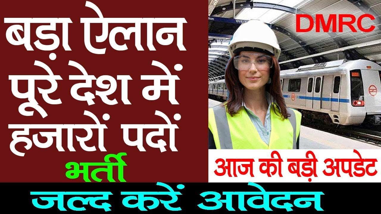 Sarkari Naukari | DMRC Job | रोजगार समाचार | Bumper bharti Apply Now | Government Job.