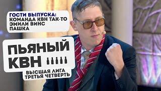 Третья 1/4 Высшей лиги КВН 2020 - Пьяный КВН/ Так-то + Эмили Винс