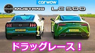 【ドラッグレース!】レクサス LC500 vs フォード マスタング バレット