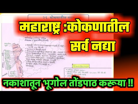 महाराष्ट्र : कोकणातील नद्या|महाराष्ट्राचा भूगोल | MPSC COMBINE PSI STI ASO TALATHI