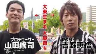2015年5月3日に開催された 第二回野崎プロレスPR動画が完成されました。...