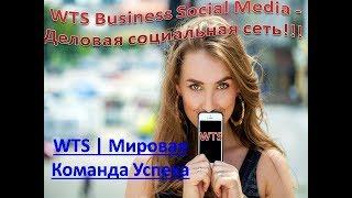 #WTS- Деловая Социальная Сеть!!!!