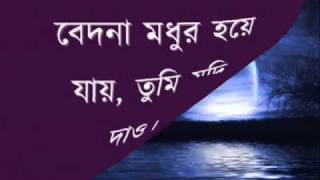 Bedona Modhur Hoye Jaai
