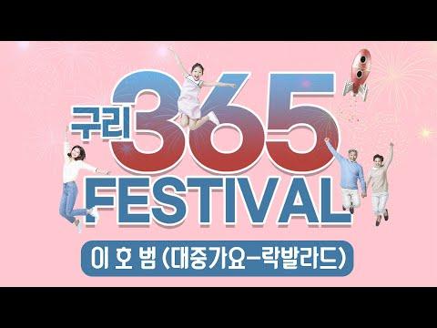 2021 구리 행복 365 축제 - 소  풍 (대중가요-팝,발라드)