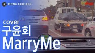 [일소라] 신호대기남 김동아 - Marry Me (구윤회)