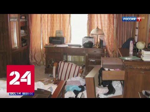 В Подмосковье нашли тела депутата Раменского района Татьяны Сидоровой и ее родных - Россия 24