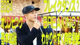 パリオリンピックまでに知っておきたい知識 メダリストが解説 ブレイクダンス/BREAKING 競技って? BBOY Shigekix