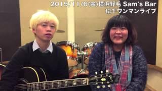 2015/11/06(土) 松千ワンマンライブ告知ムービー♪ 『Sam's Bar で逢いま...