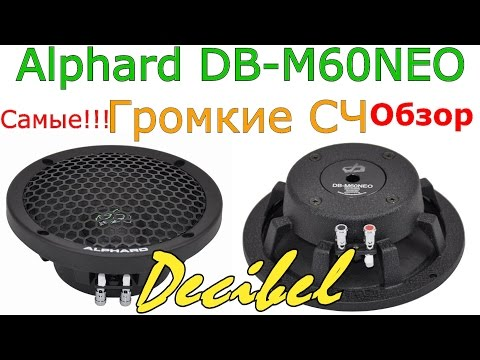 """Самые громкие СЧ 6.5"""" Alphard Deaf Bonce DB-M60NEO обзор от Decibel"""