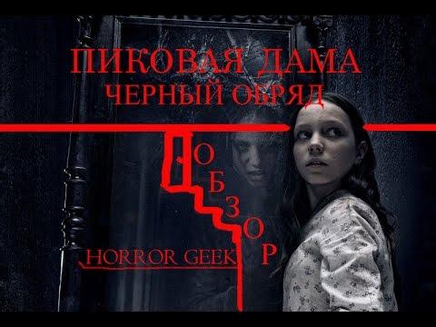 ПИКОВАЯ ДАМА ЧЁРНЫЙ ОБРЯД - ОБЗОР - HORROR GEEK