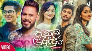Dakala Purudui (දැකලා පුරුදුයි) - MG Dhanushka (Official Music Video Trailer)