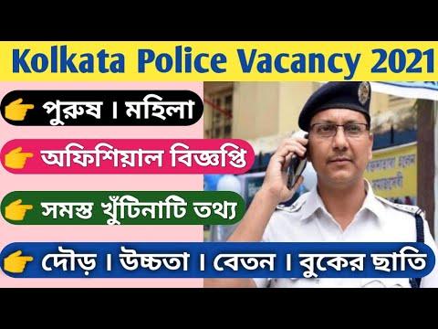 Kolkata Police recruitment 2021/অফিশিয়াল বিজ্ঞপ্তি সমস্ত খুঁটিনাটি তথ্য/KP new vacancy 2021