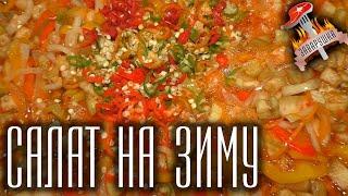 Закрутка на зиму Овощной салат очень вкусный