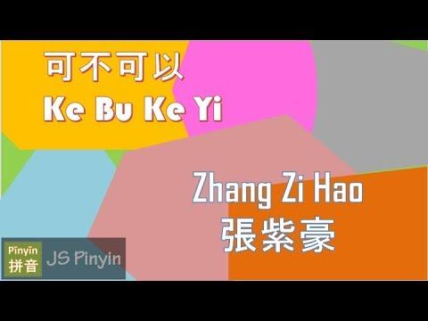 Zhang Zi Hao 張紫豪 - Ke Bu Ke Yi 可不可以 (Pinyin Lyrics)
