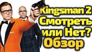 КИНГСМАН 2: ЗОЛОТОЕ КОЛЬЦО. СТОИТ ЛИ СМОТРЕТЬ? ОБЗОР (KINGSMAN)