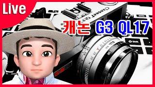 캐논 G3 QL17 필림카메라 리뷰