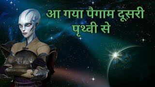 आ गया पृथ्वी पर एलियन ग्रह से संदेश || The signal came from an alien planet on the earth in Hindi
