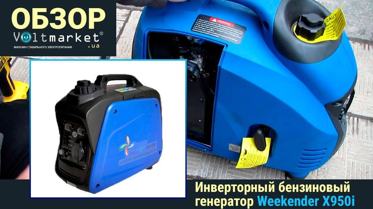 Генератор бензиновый weekender x950i сварочный аппарат для полиэтилена листов