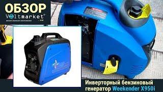 Инверторный бензиновый генератор Weekender X950i(Самый маленький представитель инверторных бензиновых миниэлектростанций WEEKENDER. Легкий, компактный, тихий,..., 2013-11-02T11:34:30.000Z)