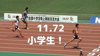 【日本小学生記録】服部蓮太郎 6組 11.72 NGR 予選1-6 男子100m 全国小学生陸上2018