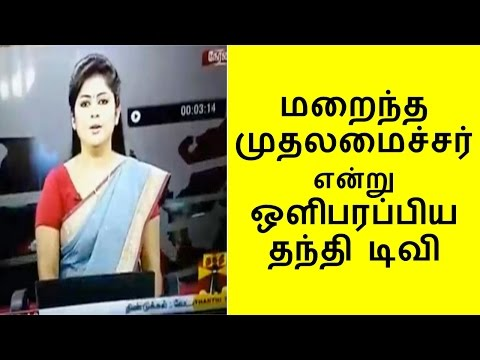 Thanthi TV News Reader Reading Wrong News | Whatsapp Leaked Video News | Tamil News