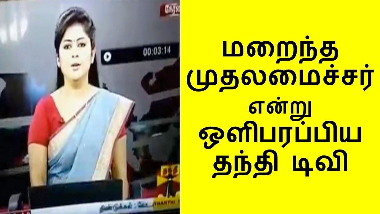 Thanthi Tv News Readers: May 2013