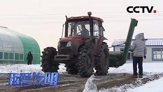 《我爱发明》 20200114 冻土挖掘机|CCTV农业