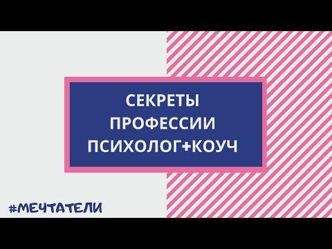 Мечтатели. Псикоуч Анна Колпакова