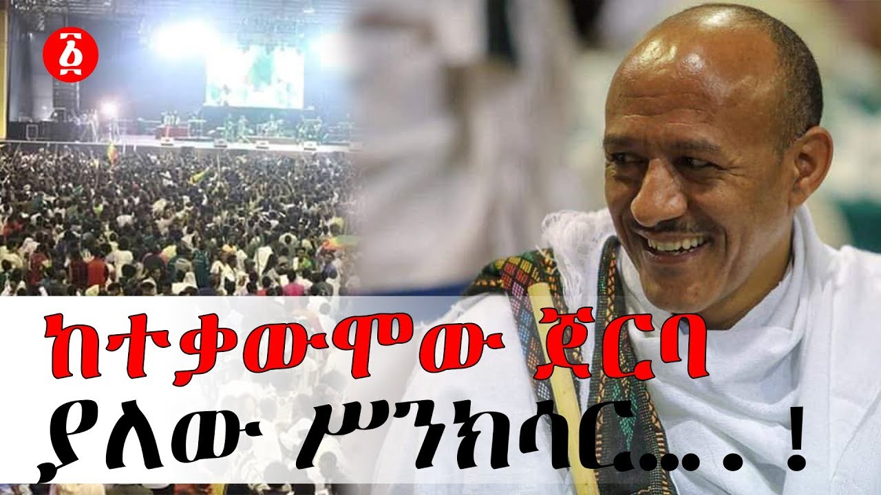 ከተቃውሞው ጀርባ ያለው ሥንክሳር….! | Ethiopia