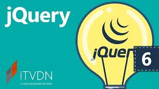 Видеокурс JQuery. Урок 6. Создание анимации в jQuery